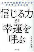 「信じる力」が幸運を呼ぶの本
