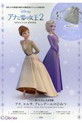 Disney アナと雪の女王2 SPECIAL BOOKの本