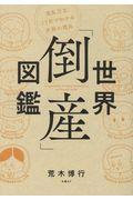 世界「倒産」図鑑の本