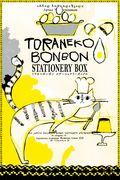 TORANEKO BONBON STATIONERY BOXの本