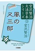 風の又三郎の本