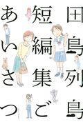 田島列島短編集ごあいさつの本