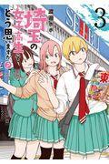 埼玉の女子高生ってどう思いますか? 3の本