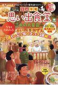 年末年始思い出食堂 三太の大宴会の本