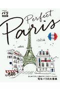 パリ完全版の本