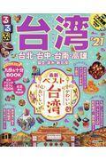るるぶ台湾 '21の本