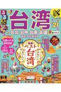 るるぶ台湾超ちいサイズ '21の本