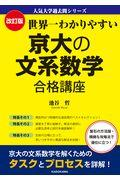 改訂版 世界一わかりやすい京大の文系数学合格講座の本