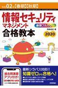 情報セキュリティマネジメント合格教本 令和02年【春期】【秋期】の本