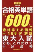 新装版改訂4版 合格英単語600の本