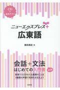 ニューエクスプレスプラス 広東語の本