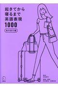 起きてから寝るまで英語表現1000 海外旅行編の本