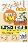 第3版 スッキリわかる日商簿記初級の本