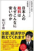 日本人の給料はなぜこんなに安いのかの本
