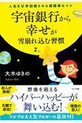 宇宙銀行から幸せが雪崩れ込む習慣の本