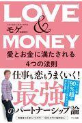 LOVE & MONEYの本