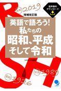 増補改訂版 英語で語ろう!私たちの昭和、平成そして令和の本