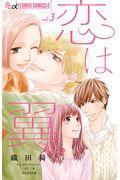 恋は翼 vol.3の本