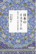 日本のイスラームの本