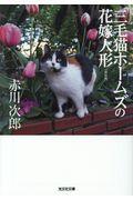 新装版 三毛猫ホームズの花嫁人形の本