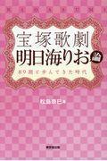 宝塚歌劇 明日海りお論の本
