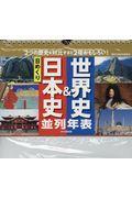 日めくり日本史&世界史並列年表の本