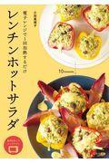 レンチンホットサラダの本