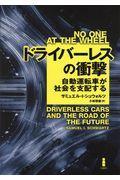 ドライバーレスの衝撃の本