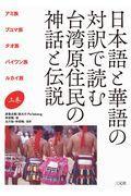 日本語と華語の対訳で読む台湾原住民の神話と伝説 上巻の本