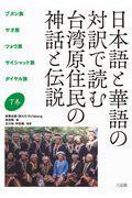 日本語と華語の対訳で読む台湾原住民の神話と伝説 下巻の本