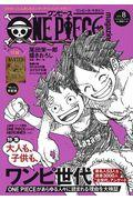 ONE PIECE magazine Vol.8の本