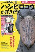 今、いちばんアツい鳥ハシビロコウが好きだ!の本