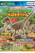 大恐竜コレクションBOXベロキラプトルの本
