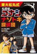 東大松丸式 名探偵コナンナゾトキ探偵団の本