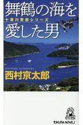 舞鶴の海を愛した男の本