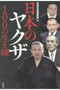 日本のヤクザ100の生き様の本