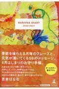 BANANA DIARY 2020ー2021の本