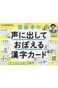 齋藤孝の声に出しておぼえる漢字カード 小学1・2年生の全漢字240の本