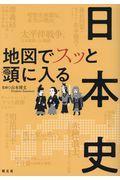 地図でスッと頭に入る日本史の本