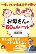 「一生メシが食える子」が育つお母さんの60のルールの本