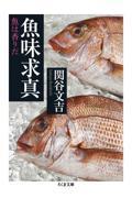 魚味求真の本