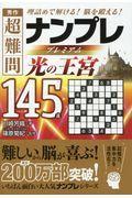 秀作超難問ナンプレプレミアム145選 光の王宮の本