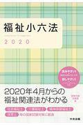 福祉小六法 2020の本