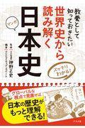 世界史から読み解く日本史の本