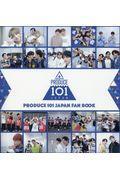 PRODUCE 101 JAPAN FAN BOOKの本