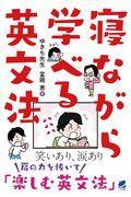 寝ながら学べる英文法の本