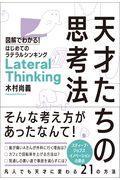 天才たちの思考法の本