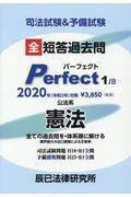 司法試験&予備試験短答過去問パーフェクト 1 2020年(令和2年)対策の本