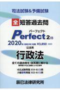 司法試験&予備試験短答過去問パーフェクト 2 2020年(令和2年)対策の本