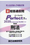 司法試験&予備試験短答過去問パーフェクト 7 2020年(令和2年)対策の本